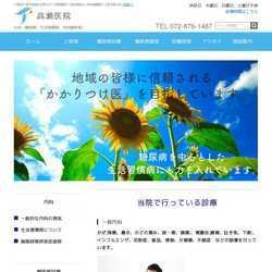大阪府大東市内科、糖尿病内科、内分泌内科、小児科