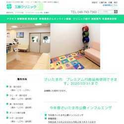埼玉県さいたま市西区整形外科、リウマチ科、リハビリテーション科、皮膚科