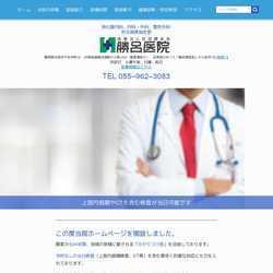 静岡県沼津市消化器外科、消化器内科、外科、内科、整形外科