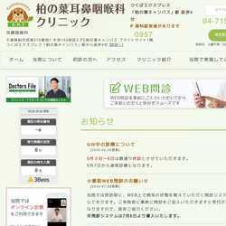 千葉県柏市耳鼻咽喉科