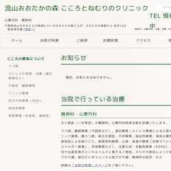 東京都品川区心療内科 精神科