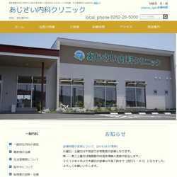 栃木県栃木市内科・消化器内科