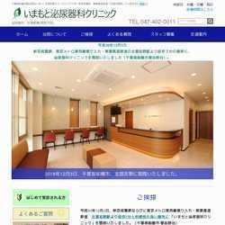 千葉県船橋市泌尿器科