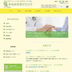 高知県高知市内科 訪問診療