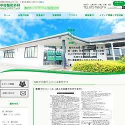 兵庫県川西市整形外科・リウマチ科・リハビリテーション科