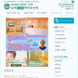 神奈川県横浜市港南区小児科