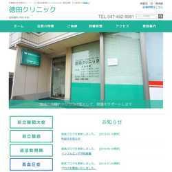 千葉県白井市内科・外科・ひ尿器科