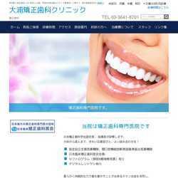 東京都江東区矯正歯科
