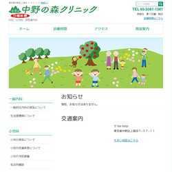 東京都中野区内科・小児科・呼吸器内科