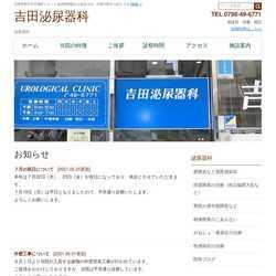 兵庫県西宮市泌尿器科