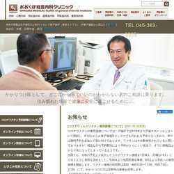 神奈川県横浜市戸塚区内科 心療内科 外科