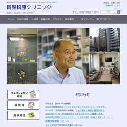 福岡県福岡市中央区胃腸科・消化器科・内科・肛門科