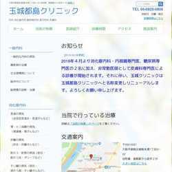 大阪市都島区内科 消化器内科 糖尿病内科 漢方内科 皮膚科