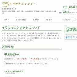 大阪市中央区販売管理者:岩崎直樹