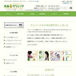 大阪府吹田市小児科・アレルギー科・内科