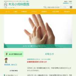福岡県福岡市東区小児科 アレルギー科