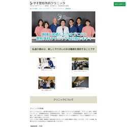 兵庫県明石市整形外科