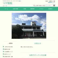 香川県高松市内科、外科