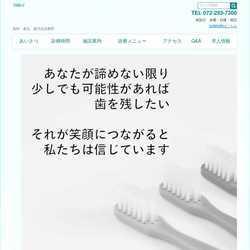 大阪府堺市南区歯科 泉北 庭代台診療所