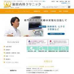 東京都大田区内科・循環器内科・在宅医療
