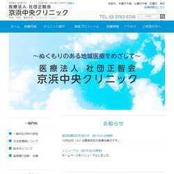 東京都品川区内科、外科、整形外科、消化器科、リハビリテーション