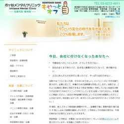 東京都千代田区心療内科 精神科