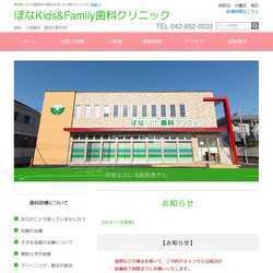 東京都八王子市歯科 小児歯科 歯科口腔外科