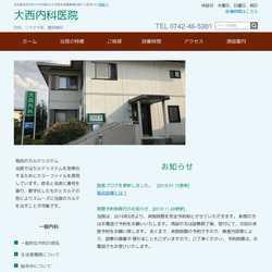 奈良県奈良市内科、リウマチ科、糖尿病科