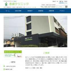 熊本県熊本市内科 循環器内科 外科 リハビリテーション科