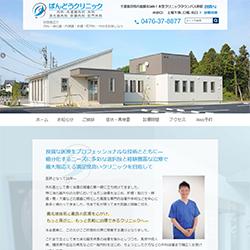 千葉県印西市内科・消化器内科