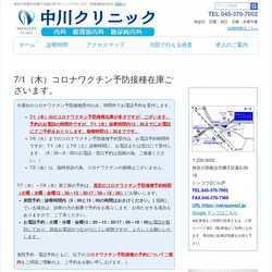 神奈川県横浜市磯子区内科 循環器内科 不整脈 心房細動 在宅医療