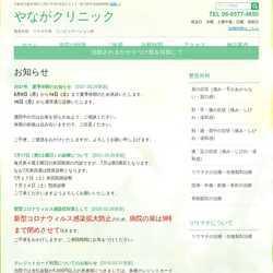 大阪府大阪市港区整形外科 リウマチ科 リハビリテーション科