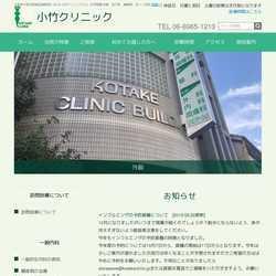 大阪府大阪市城東区内科・外科・リハビリテーション
