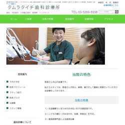 東京都新宿区歯科 予防歯科 小児矯正歯科 歯周病 インプラント