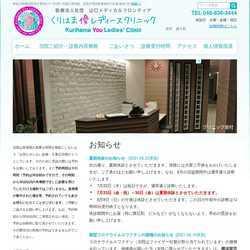神奈川県横須賀市産科 婦人科