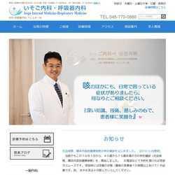 神奈川県横浜市磯子区内科・呼吸器内科・アレルギー科