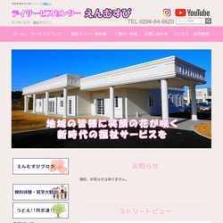 茨城県潮来市デイサービス・福祉タクシー