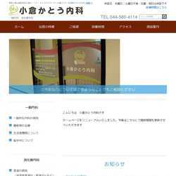 神奈川県川崎市幸区一般内科、消化器内科