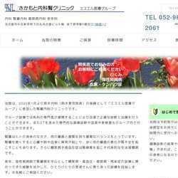 愛知県名古屋市中村区腎臓内科・内科