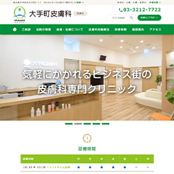 神奈川県川崎市宮前区皮膚科・形成外科・美容皮膚科