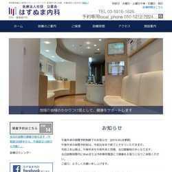 東京都板橋区健康診断・内科・循環器内科・ED治療