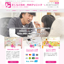 東京都世田谷区小児科・内科