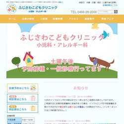 神奈川県藤沢市小児科・アレルギー科
