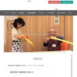 神奈川県鎌倉市歯科医療・総合クリニック・高齢者施設