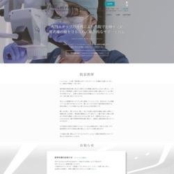東京都渋谷区一般歯科 歯周病治療 小児歯科 審美歯科 インプラント 口腔外科