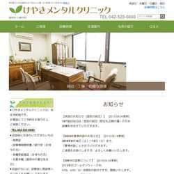 東京都立川市精神科 心療内科