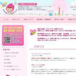 東京都品川区小児科・アレルギー科