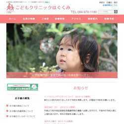 広島県福山市小児科