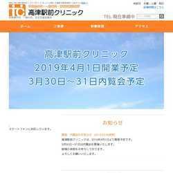 神奈川県川崎市高津区呼吸器内科、呼吸器外科、内科、在宅診療