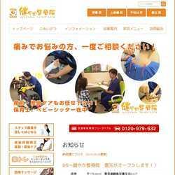 東京都板橋区マッサージ・骨盤矯正・耳つぼ・矯正・鍼灸